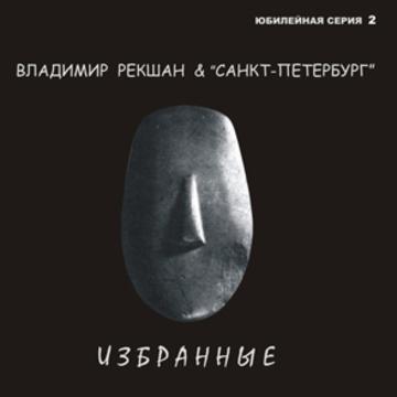 """ИЗБРАННЫЕ Владимир Рекшан и группа """"САНКТ-ПЕТЕРБУРГ"""""""
