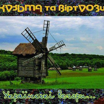 2012 - Украинские Вечера Кузьма & ВиртУОзы