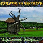 2012 - Украинские Вечера