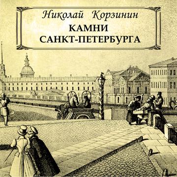Камни Санкт-Петербурга Николай Корзинин