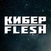 kiber-flesh