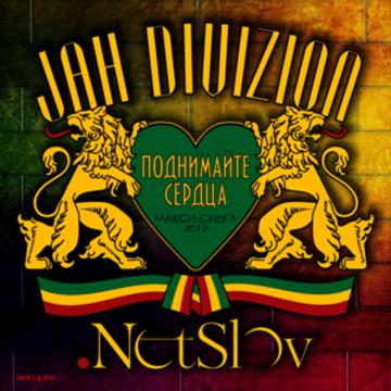 Jah Divizion feat. NetSlov - Поднимайте Сердца NetSlov
