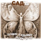 Лучшие СадЪовые Песни