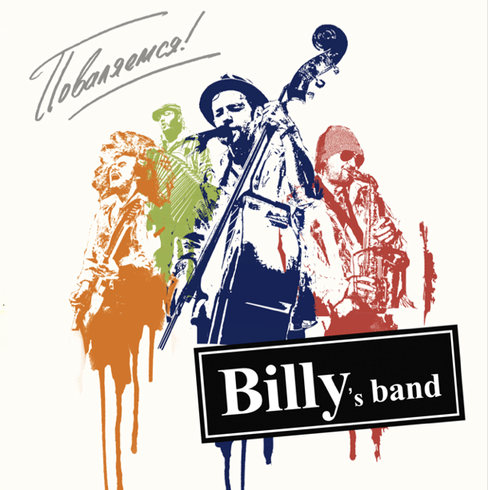 """����������! ����� 2012"" BILLY's BAND"