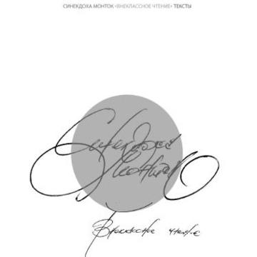 Тексты песен альбома «Внеклассное чтение» Синекдоха Монток