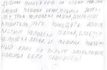 Pismo_dedu_morozu_002.jpg