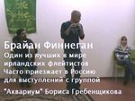 """Brian Finnegan в """"Нашем Солнечном Мире"""""""