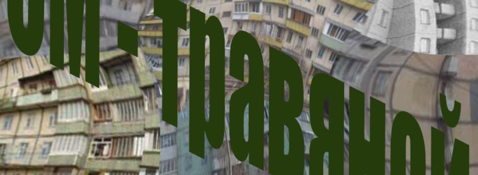 1374543111_om-travyanoy_front