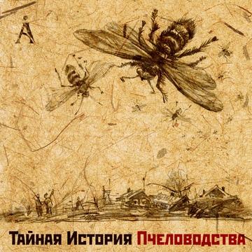 Тайная История Пчеловодства Аквариум I Борис Гребенщиков I БГ