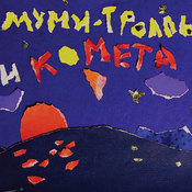 1356559344_kometa-oblozhka_new_weekly_top