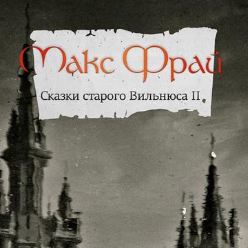 Сказки старого Вильнюса, том 2 Макс Фрай