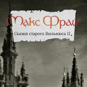 Сказки старого Вильнюса, том 2