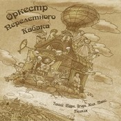Оркестр Перелетного Кабака №1