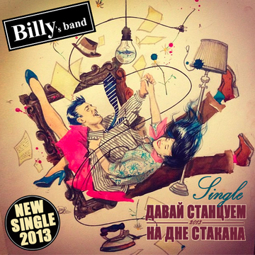 Давай станцуем / На дне стакана - сингл, 2013 BILLY`s BAND