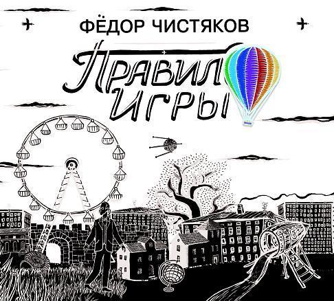 Фёдор Чистяков - Правило Игры (2013) 320kbps