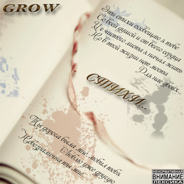 Grow - Стихи[2013] White Sea Records