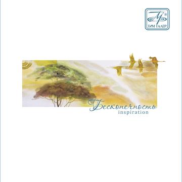 Infinity (EP) Tim Taler