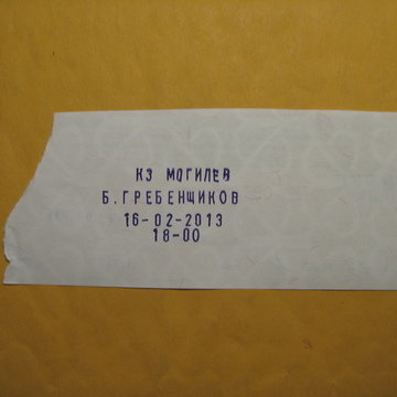 февраль`13, Могилев Аквариум I Борис Гребенщиков I БГ