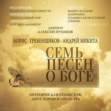 Antiphon 5 Московский Синодальный хор