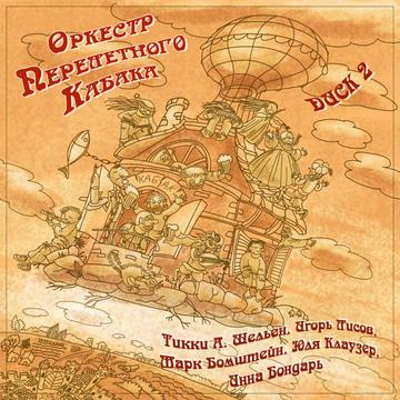 "Оркестр ""Перелетного Кабака"" №2 Оркестр Перелетного Кабака"