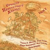 "Оркестр ""Перелетного Кабака"" №2"