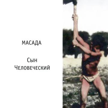 Сын Человеческий Константин Косячков и ГЛОРИИСТЫ