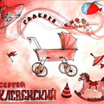 Галерея Снов Сергей Клевенский