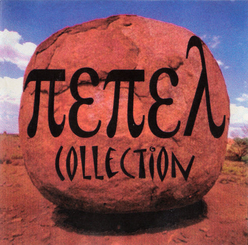 ПЕПЕЛ Collection (1998)
