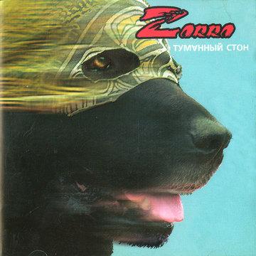Туманный Стон - Zorro