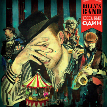 КОГДА БЫЛ ОДИН Billy`s Band