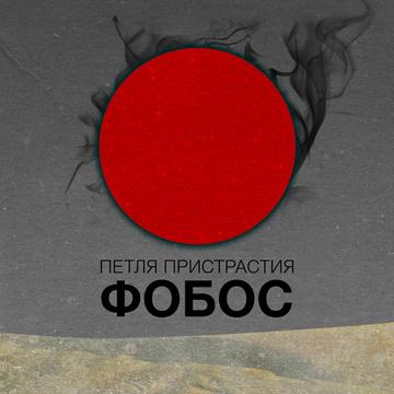 Фобос Петля Пристрастия