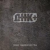 1366055255_znak_odinochestva
