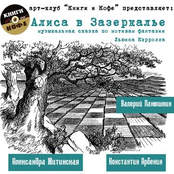 Алиса в Зазеркалье Саша Артишок Житинская