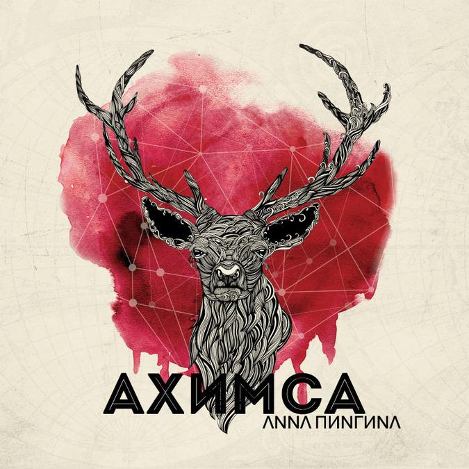 Cover AHIMSA..