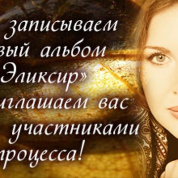 Эликсир для Насти Алина Симонова