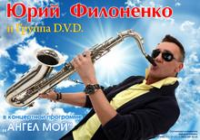 Yuriy_Filonenko_.jpg