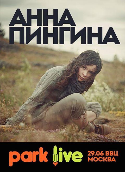Анна Пингина..