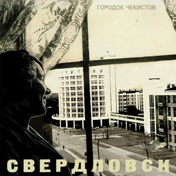 Свердловск Gorodok Chekistov