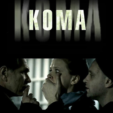 КОМА (OST) Evgeny Fedorov