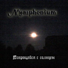 Nymphenium