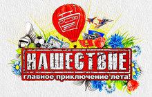 logo_nashe2012.jpg