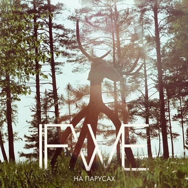 Новый сингл ..
