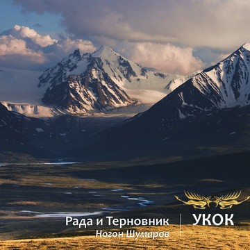 УКОК (CD 2013) Рада & Терновник - postindustrial ethno rock