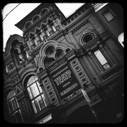 Театр им. Маяковского (Theatre of Mayakovsky)