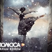 1370679691_tantsy_voyny_new_weekly_top