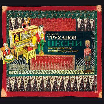 Песни потерпевшего кораблекрушение Сергей Труханов
