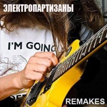 Электропартизаны - Remakes Электропартизаны