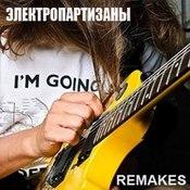 Электропартизаны - Remakes
