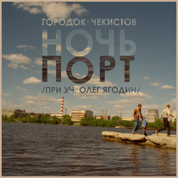 Ночь, порт Gorodok Chekistov