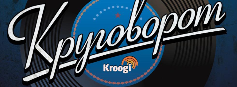 1374505111_kroogovorot1_banner